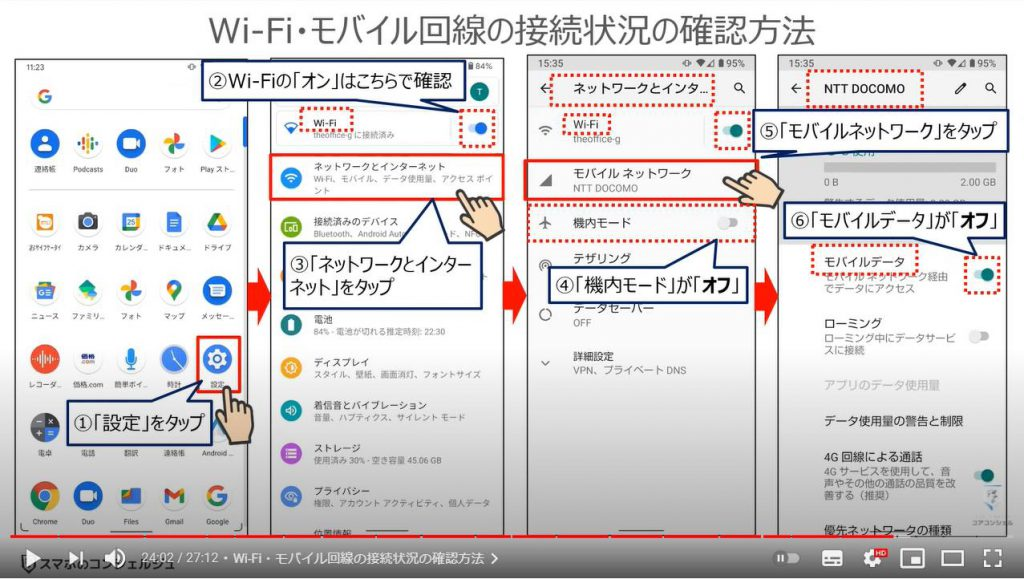 スマホの中身が分かると設定が理解できる:各装置の役割と操作箇所(Wi-Fi・モバイル回線の接続状況の確認方法)