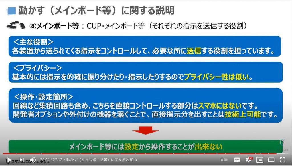 スマホの中身が分かると設定が理解できる:各装置の役割と操作箇所(メインボードに関する説明)
