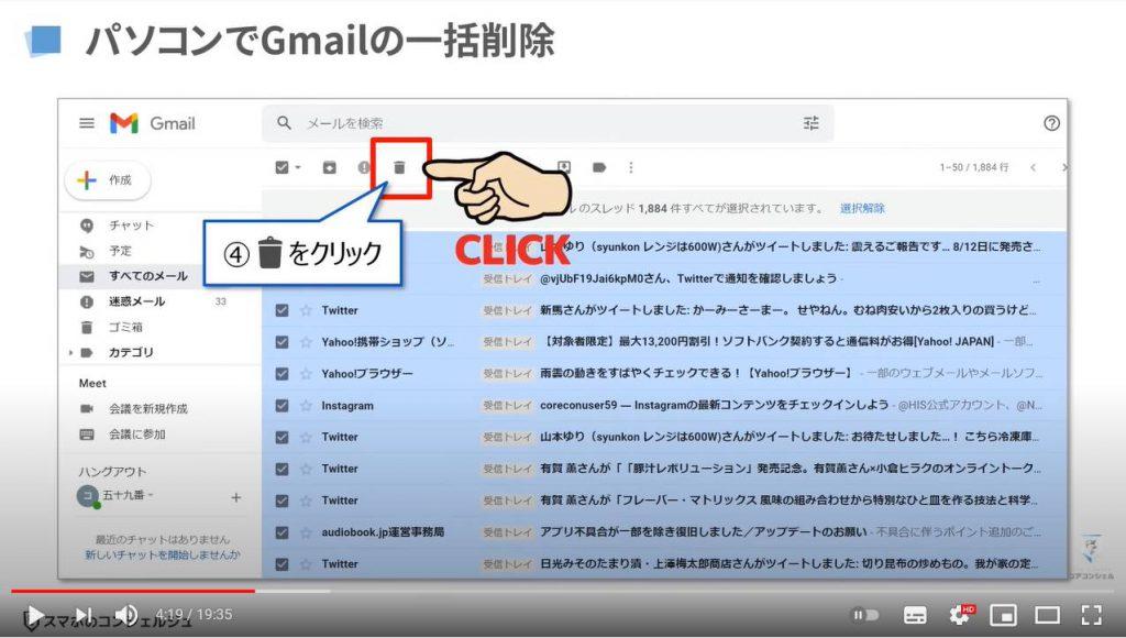 Gmailの一括削除方法(パソコン)