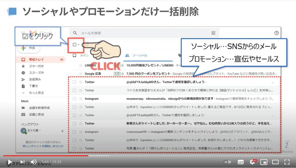Gmailの一括削除方法(パソコン):ソーシャルたプロモーション