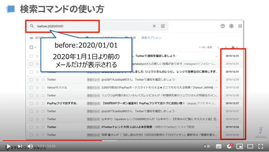 Gmailの一括削除方法(パソコン):覚えておきたい検索コマンド