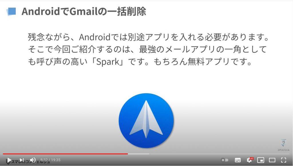 Gmailの一括削除方法(Android端末):Sparkの活用