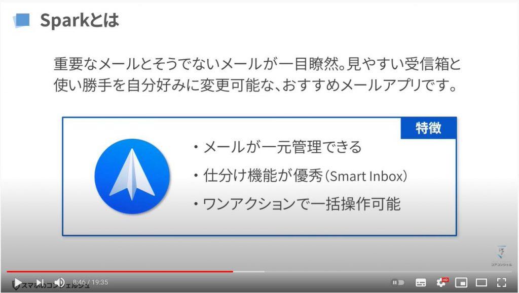 Gmailの一括削除方法(Android端末):Sparkとは