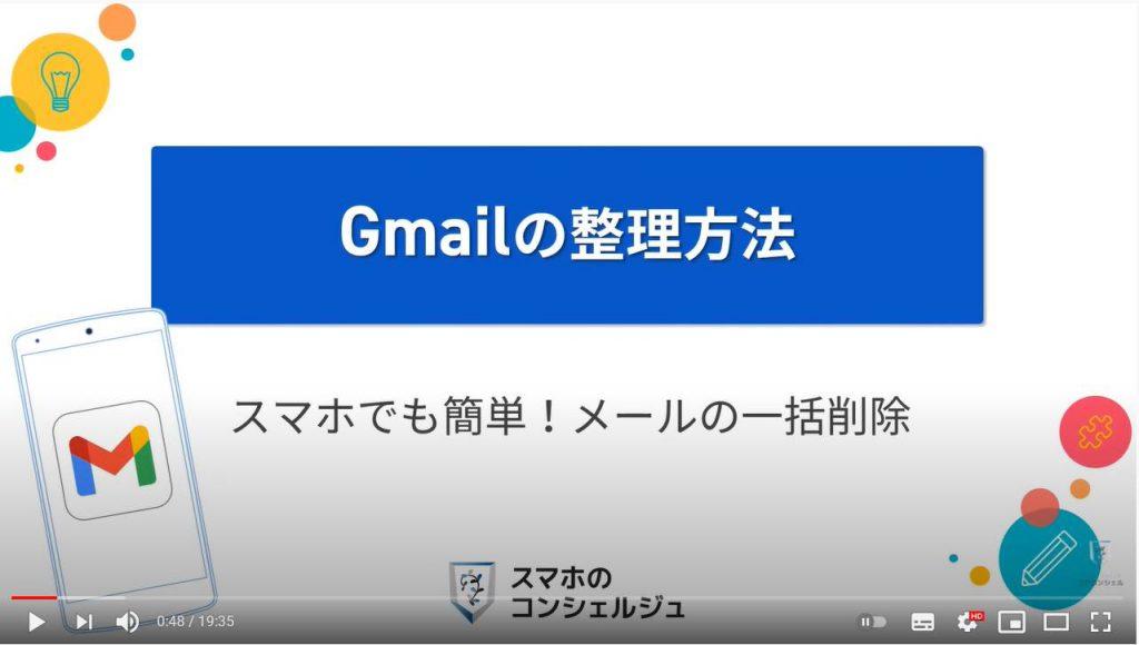 Gmailの整理方法:Gmailの一括削除