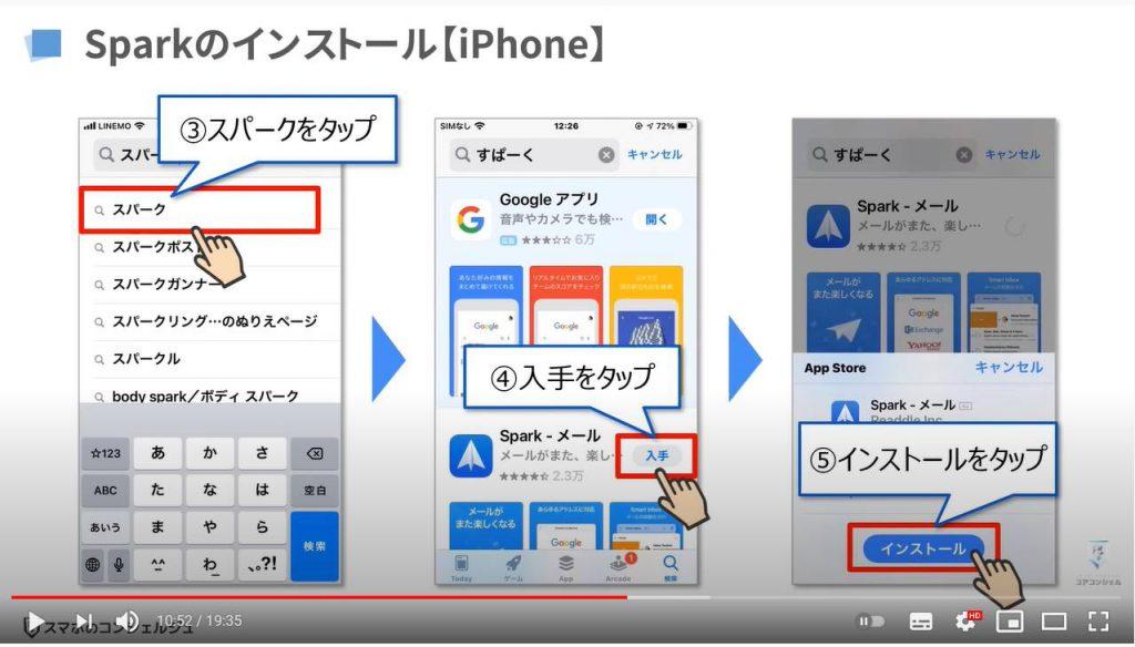 Gmailの一括削除方法(iPhone):Sparkのインストール方法