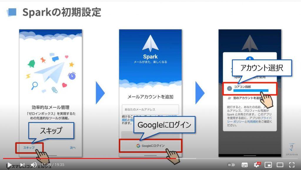 Gmailの一括削除方法:Sparkの初期設定
