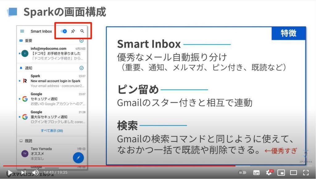 Gmailの一括削除方法:Sparkの全件削除方法