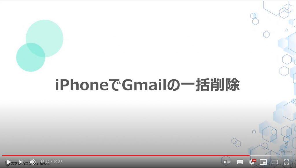 Gmailの一括削除方法(iPhone)