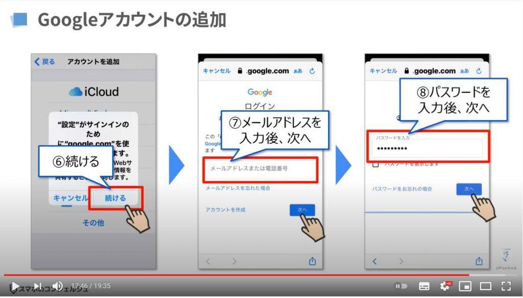 Gmailの一括削除方法(iPhone):Googleアカウントの追加