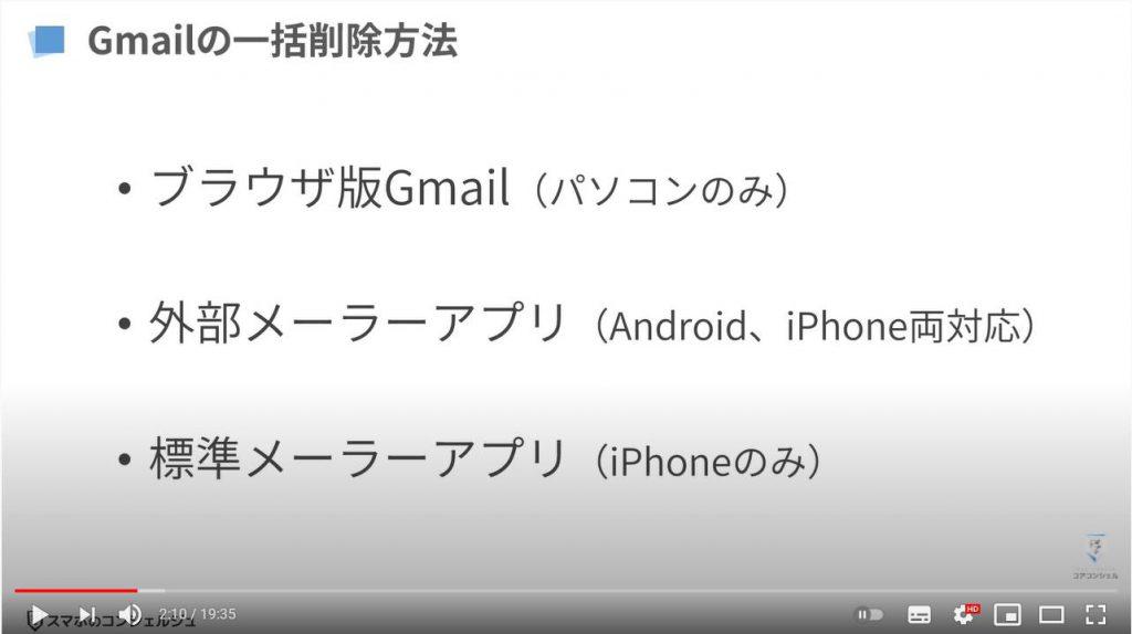 Gmailの一括削除方法