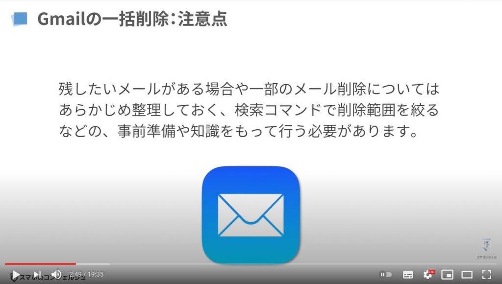 Gmailの一括削除方法:注意点