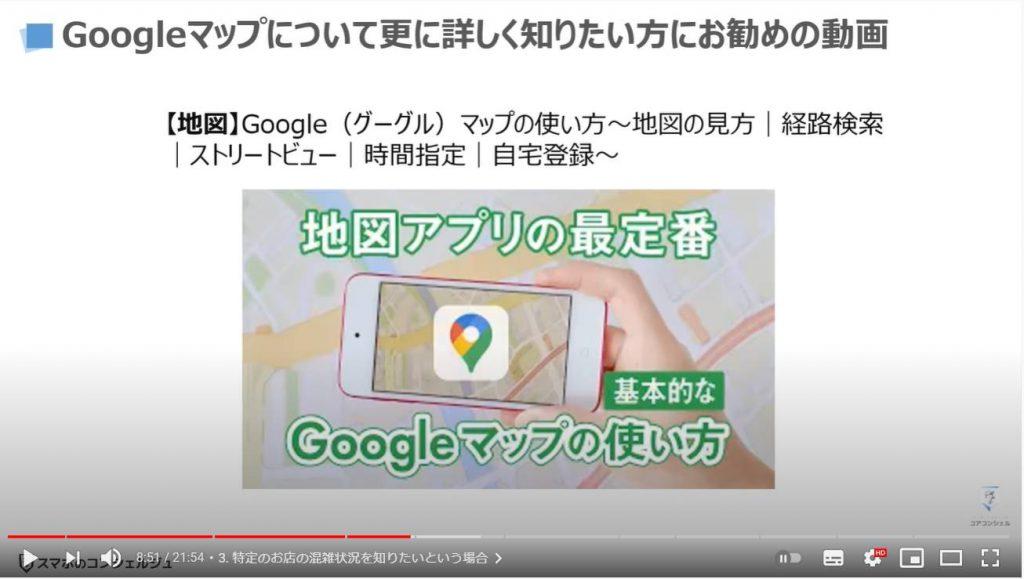 絶対に試してみたいスマホの使い方10選:Googleマップの使い方