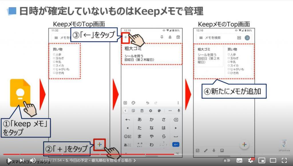 絶対に試してみたいスマホの使い方10選:Google Keepの使い方