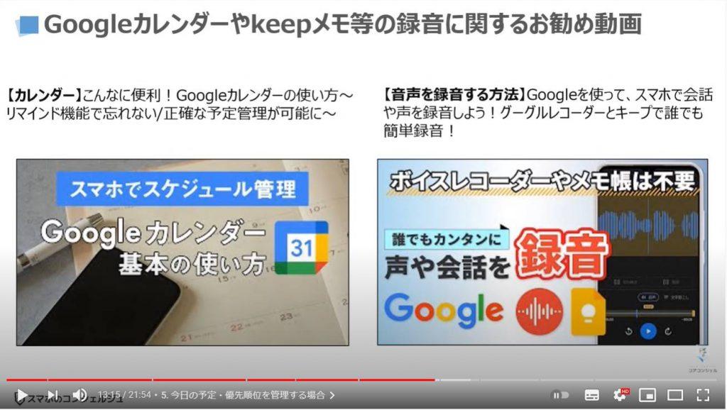 絶対に試してみたいスマホの使い方10選:GoogleカレンダーとGoogle Keepの詳しい使い方