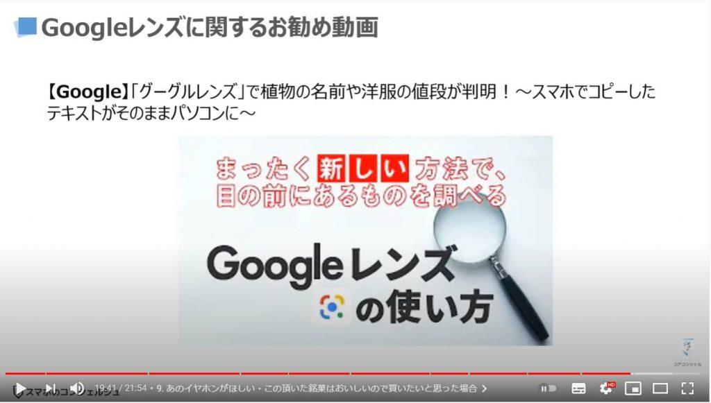 絶対に試してみたいスマホの使い方10選:Googleレンズの使い方動画
