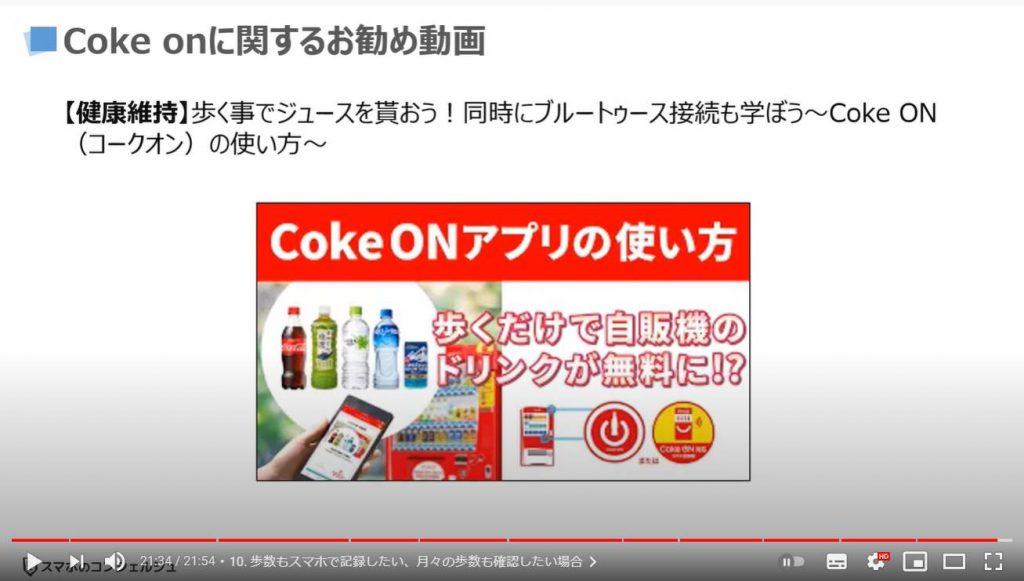 絶対に試してみたいスマホの使い方10選:Coke onの使い方説明動画