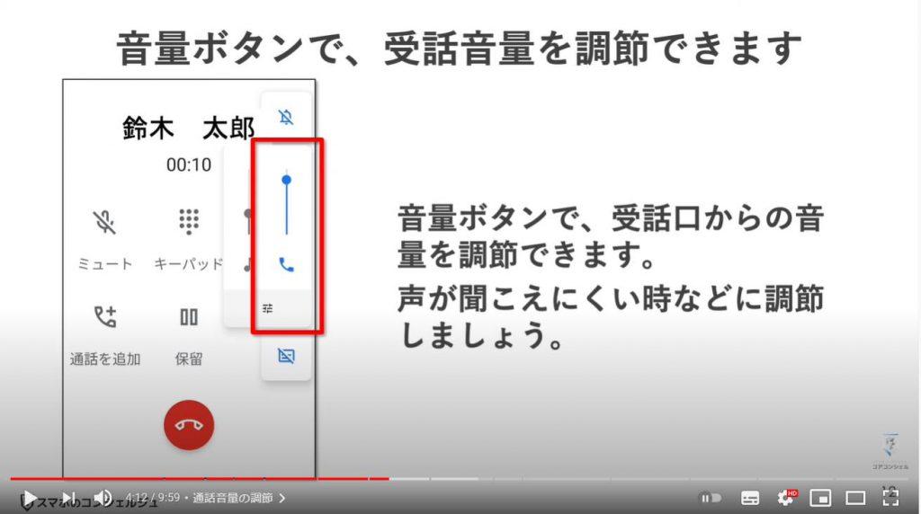 通話中の誤操作及び通話中の操作方法:通話音量の調整