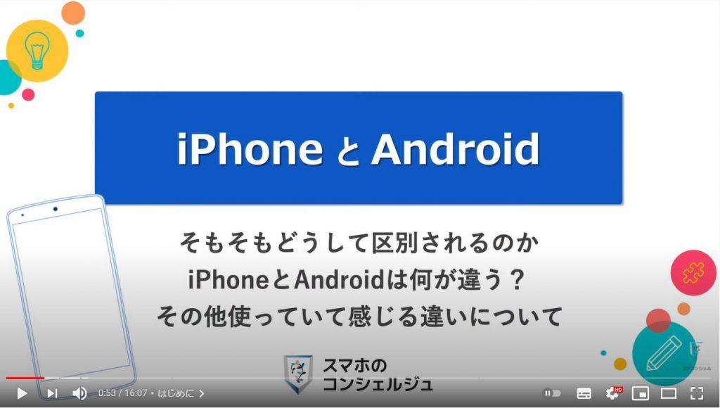 iPhoneとAndroidの違いと特徴