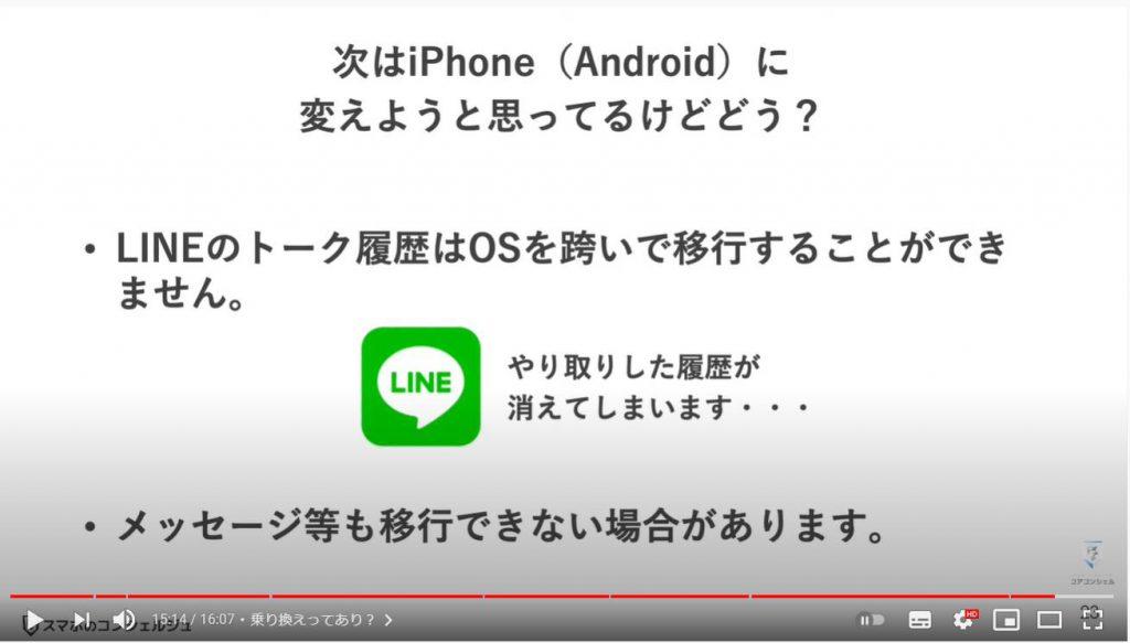 iPhoneとAndroidの違いと特徴:乗り換えってあり?