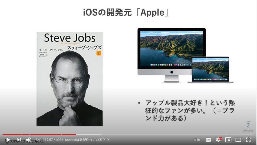 iPhoneとAndroidの違いと特徴:iOSとAndroidは誰が作っている?