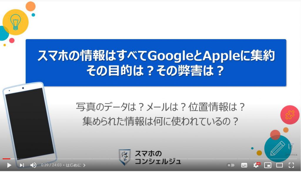グーグルとアップルの狙い