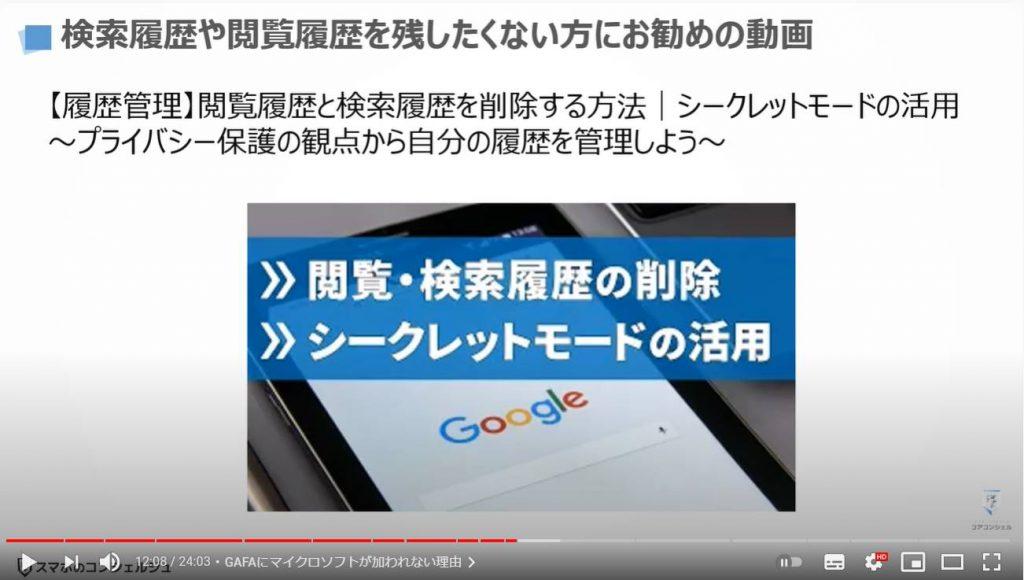 グーグルとアップルの狙い:履歴を残したくない方にお勧めの動画