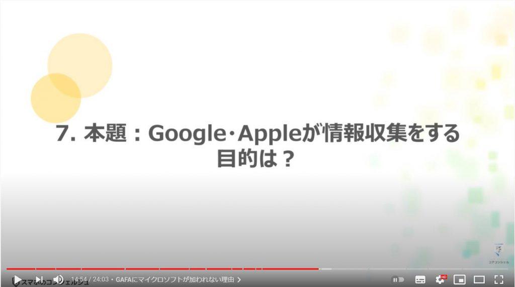 グーグルとアップルの狙い:1番の目的は、犯罪捜査!テロ対策!(過去から現在)