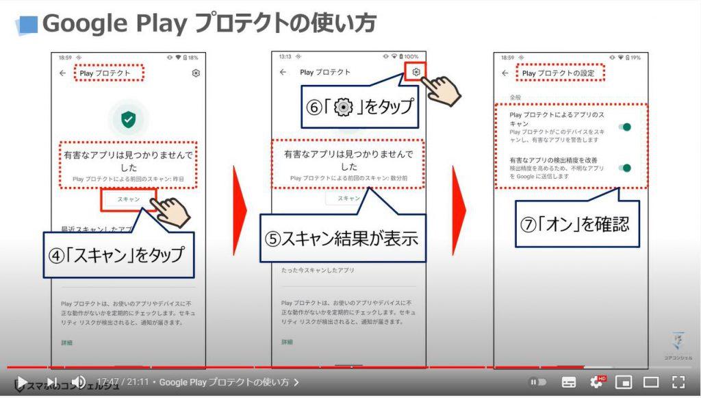 スマホはセキュリティソフトがなくても十分に安全:Google Playプロテクトの使い方
