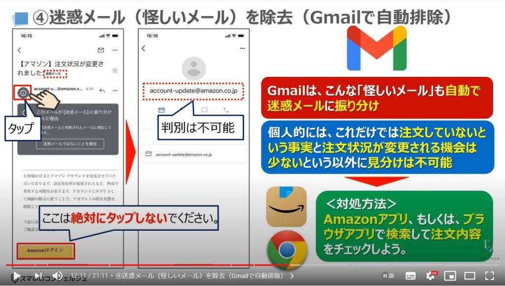 スマホはセキュリティソフトがなくても十分に安全:迷惑メールの除去