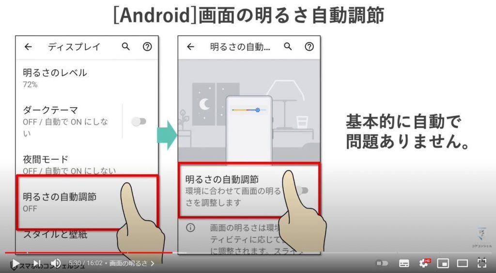 スマホを快適にする設定(画面のカスタマイズ方法):画面の明るさ調整(Android端末)
