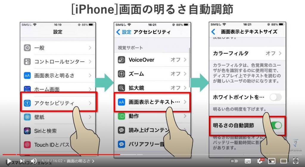 スマホを快適にする設定(画面のカスタマイズ方法):画面の明るさ調整(iPhone)