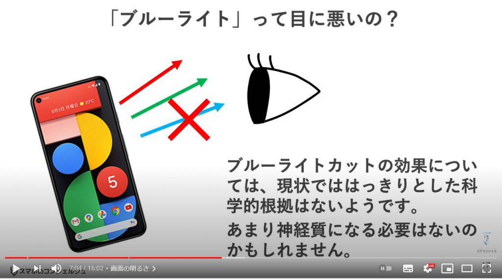 スマホを快適にする設定(画面のカスタマイズ方法):ブルーライトとは