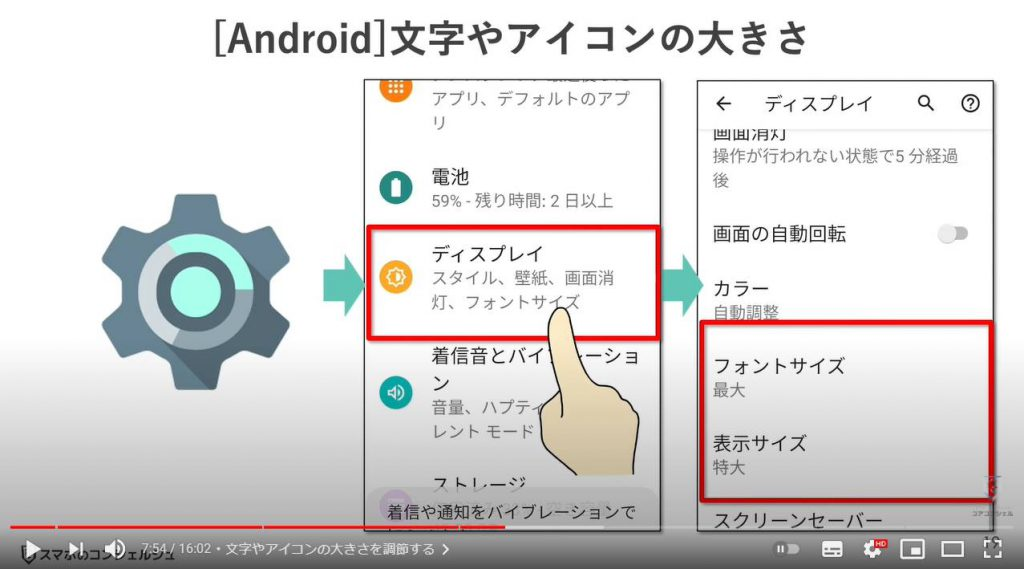 スマホを快適にする設定(画面のカスタマイズ方法):文字やアイコンの大きさを調整する(Android端末)