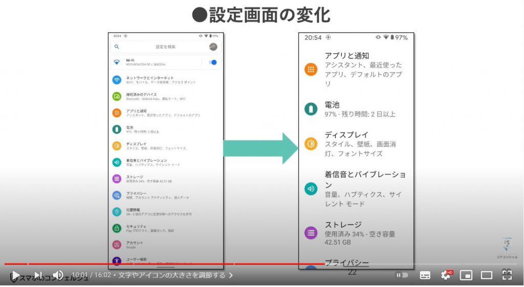 スマホを快適にする設定(画面のカスタマイズ方法):設定画面の変化(iPhone)