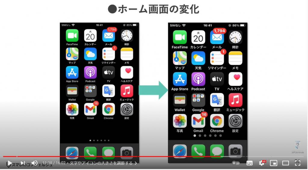 スマホを快適にする設定(画面のカスタマイズ方法):ホーム画面の変化(iPhone)