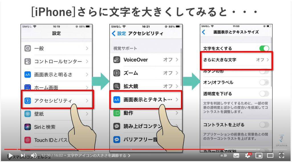 スマホを快適にする設定(画面のカスタマイズ方法):文字をおおきくしてみる(iPhone)