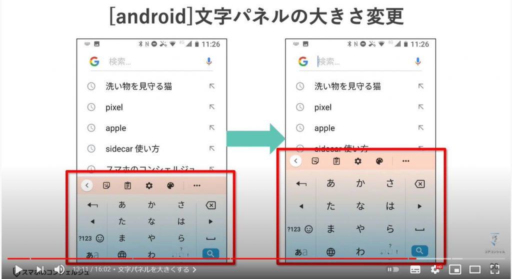 スマホを快適にする設定(画面のカスタマイズ方法):文字パネルを大きくする(Android)