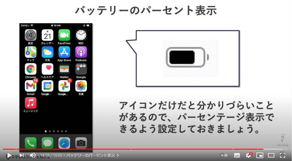 スマホを快適にする設定(画面のカスタマイズ方法):パーセンテージ表示