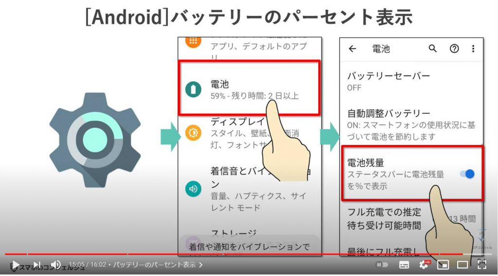 スマホを快適にする設定(画面のカスタマイズ方法):パーセンテージ表示(Android)