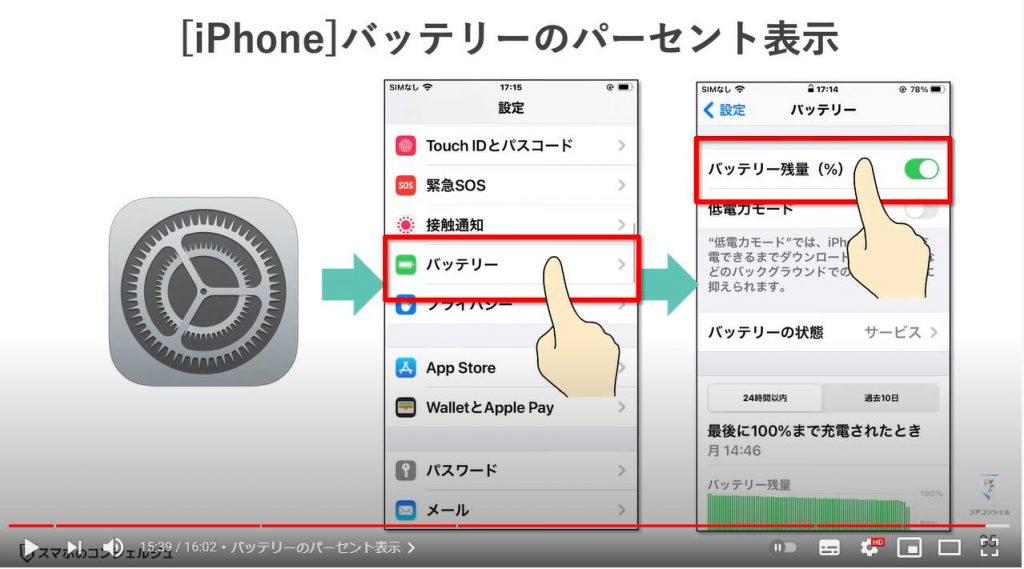 スマホを快適にする設定(画面のカスタマイズ方法):パーセンテージ表示(iPhone)