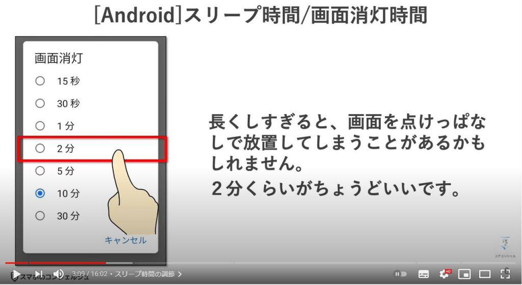 スマホを快適にする設定(画面のカスタマイズ方法):スリープ時間・画面消灯時間の調整方法(Android端末)