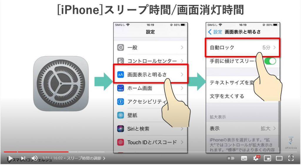 スマホを快適にする設定(画面のカスタマイズ方法):スリープ時間・画面消灯時間の調整方法(iPhone端末)