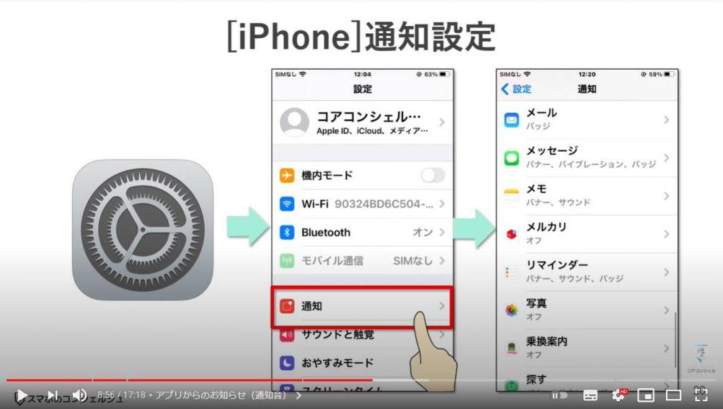 スマホの音設定:iPhone通知設定