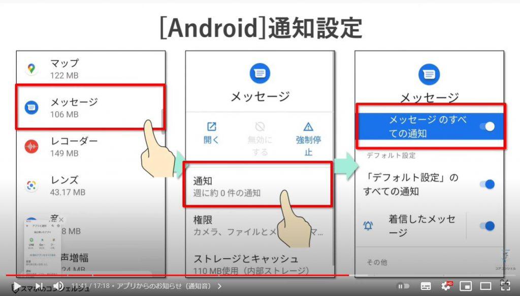 スマホの音設定:Androidの通知設定