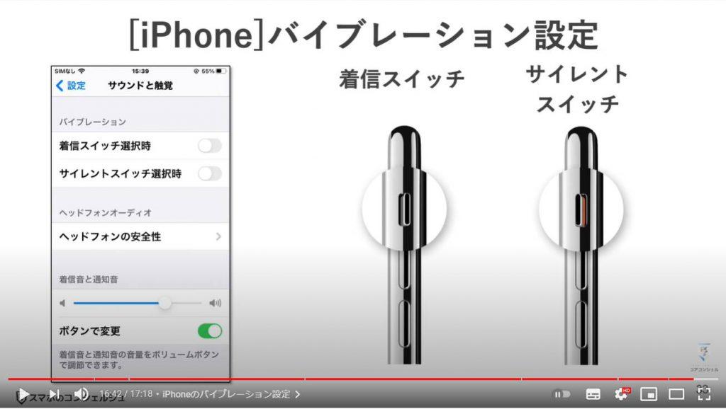 スマホの音設定:iPhoneのバイブレーション設定