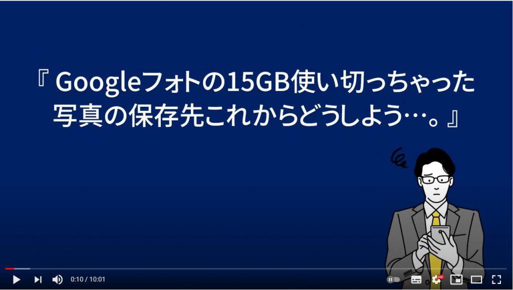 【検証報告】Googleアカウントの無料ストレージ15GBを使い切ってみる