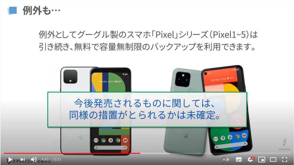 【検証報告】Googleアカウントの無料ストレージ15GBを使い切ってみる:Pixelは例外(無制限)