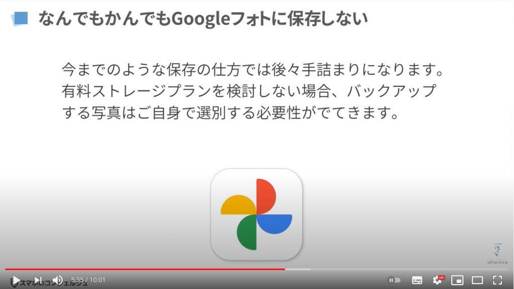 【検証報告】Googleアカウントの無料ストレージ15GBを使い切ってみる:無料の15GBを賢く使う方法(Googleフォトの保存すべき写真を考慮する)