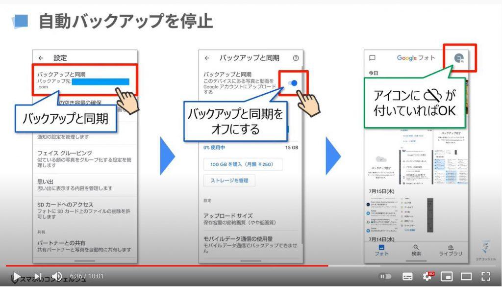 【検証報告】Googleアカウントの無料ストレージ15GBを使い切ってみる:無料の15GBを賢く使う方法(Googleフォトの自動バックアップを停止)