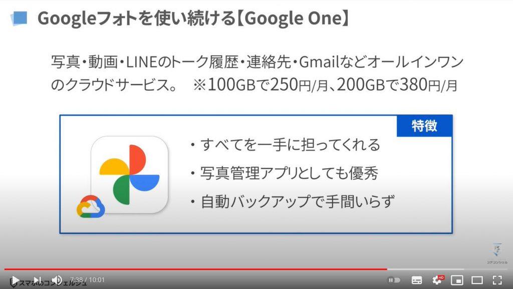 【検証報告】Googleアカウントの無料ストレージ15GBを使い切ってみる:有料サービスの検討(Google One)